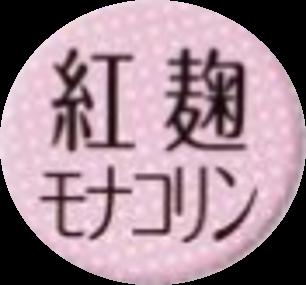 紅麹(モナコリンK)